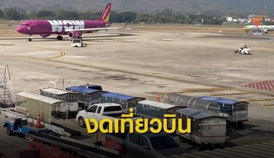 สนามบินเชียงใหม่ ยกเลิกเที่ยวบินจากเมืองอู่ฮั่น 24 ม.ค.- 4 ก.พ.นี้
