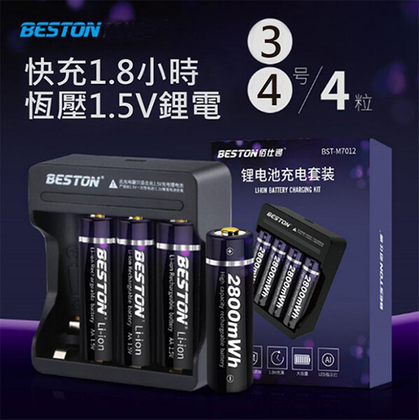 beston 1.5v鋰電充電電池 穩定無記憶效應 1.5v同一般電池規格(一般鎳氫電池1.2v穩壓不足) 比一般電池貴1倍 比一般電池多用1500次 充電器共用3號 4號 abs防火材質 限流保護