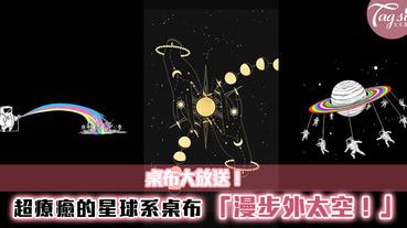 療癒的銀河星球桌布放送~最近心情很差!?是時候換桌布了!