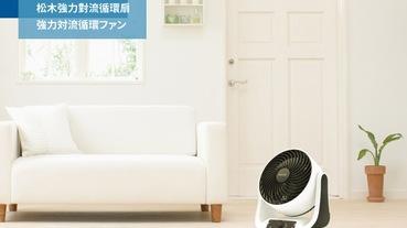 2020涼夏家電推薦及節能補助:分離式冷氣、循環扇、冰箱選購