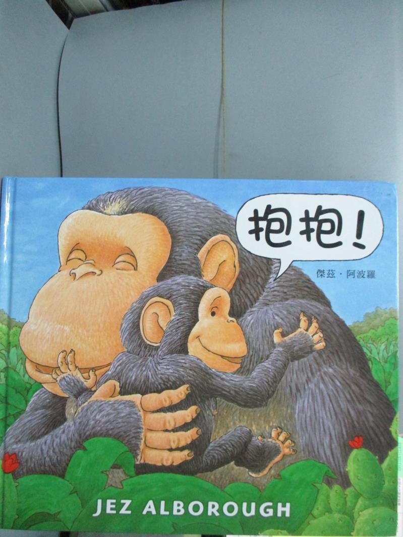【書寶二手書T1/少年童書_XCM】抱抱_傑茲‧阿波羅。圖書與雜誌人氣店家書寶二手書店的【家庭 親子】、少年童書有最棒的商品。快到日本NO.1的Rakuten樂天市場的安全環境中盡情網路購物,使用樂天