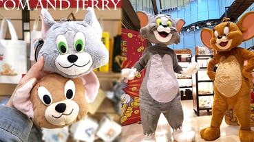 「湯姆貓與傑利鼠」快閃店限時開跑!超過百款獨家商品,不管是貓派或鼠派都可以滿足
