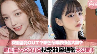 掌握幾個重點成為韓系女神~2019秋季妝容趨勢大公開!這些色系的妝容意外地討論度超高~