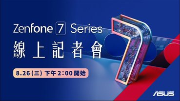 華碩 ASUS ZenFone 7 系列確定將於 7 月 26 日 14:00 線上發表