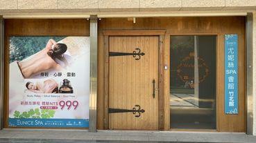 【尤妮絲Eunice SPA】新竹竹北(直營店) TRX肌瘦黃金馬甲體雕 給身體一款輕鬆的全新選擇!
