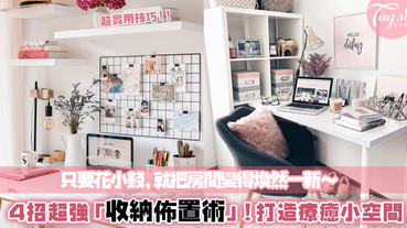 小套房也能變身夢幻舒適臥室?4招超強「收納佈置術」,打造屬於自己的療癒小空間~