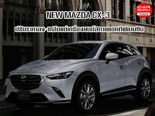 New MAZDA CX-3 ราคาเริ่มต้น 7 แสนบาท มีแต่เครื่องยนต์เบนซิน แต่เทคโนโลยีสกายแอคยังทีฟล้นคัน
