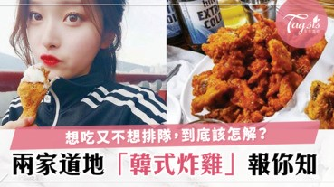 韓式炸雞點點名,兩家不用排隊的美味炸雞,今晚宵夜就吃這一道~