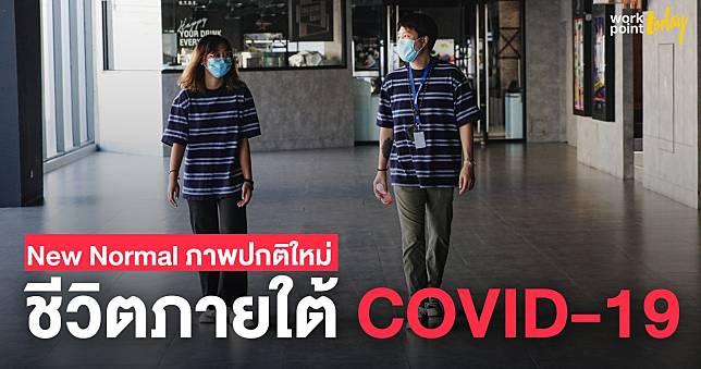New Normal ภาพปกติใหม่ ชีวิตภายใต้ COVID-19