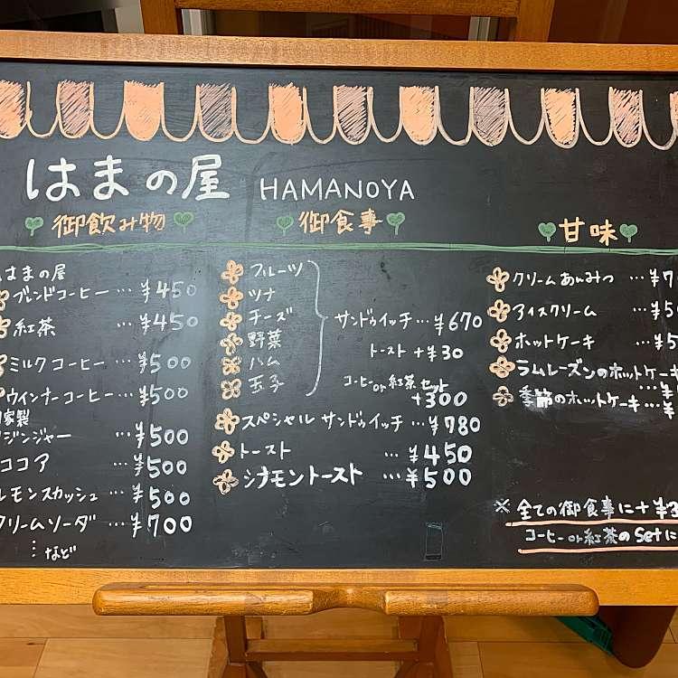 実際訪問したユーザーが直接撮影して投稿した有楽町喫茶店はまの屋パーラー 有楽町の写真