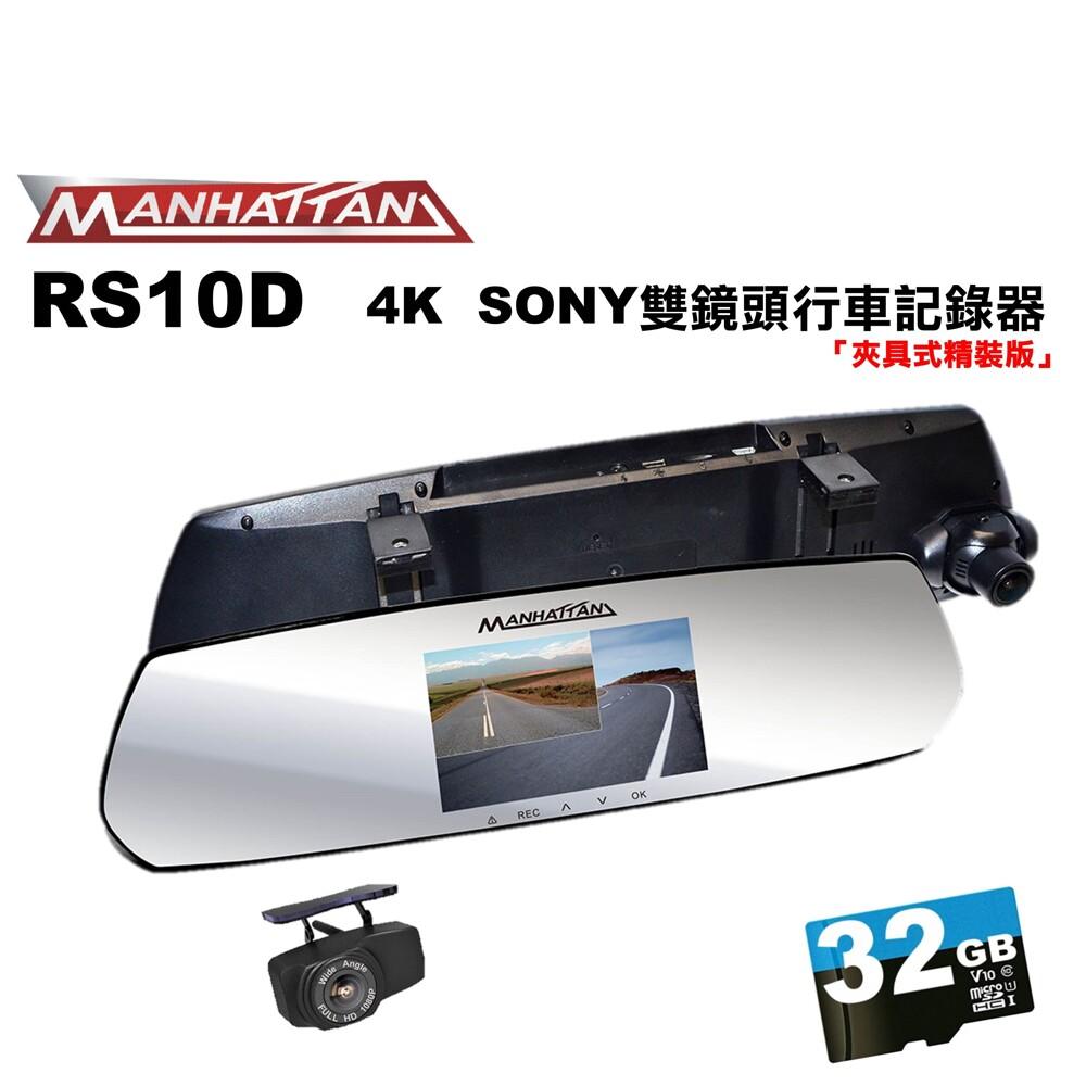 【MANHATTAN】曼哈頓RS10D 夾具式精裝版 HDR 高畫質雙鏡頭行車記錄器(贈32G卡)