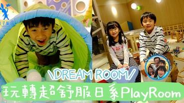 【專欄作家:童你去玩】出走香港吧!DREAM ROOM 超舒服的日系playroom