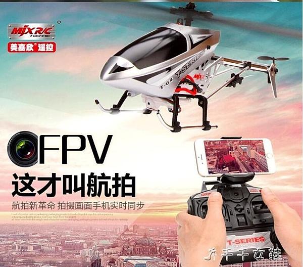 合金耐摔遙控飛機超大兒童成人充電動玩具直升機航拍無人機 千千女鞋YXS