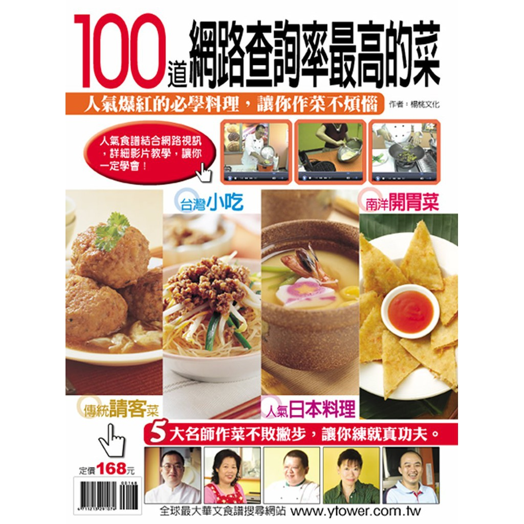 【楊桃文化】100道網路查詢率最高的菜【楊桃美食網】