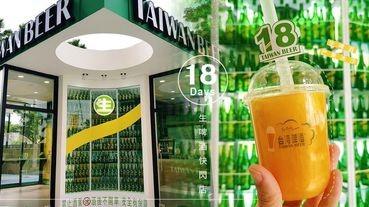 台北也有「18天生啤酒快閃店」了!限量台啤「18天生啤酒芒果冰沙」,加碼週末這款台啤第二罐十元~