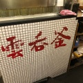 実際訪問したユーザーが直接撮影して投稿した新宿ラーメン専門店広州市場 新宿東口店の写真