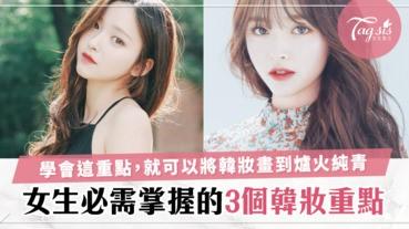 「韓妝易學難精」3個韓系妝容重點,女生掌握了變成韓妞沒問題!