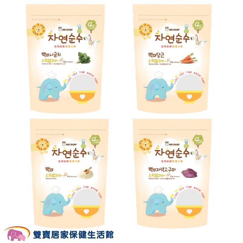 萌寶寶 寶寶米棒 四種口味可選 無油 無塩 無糖 無添加物 無香料 天然 寶寶零食 寶寶副食品 寶寶米餅 嬰兒餅乾