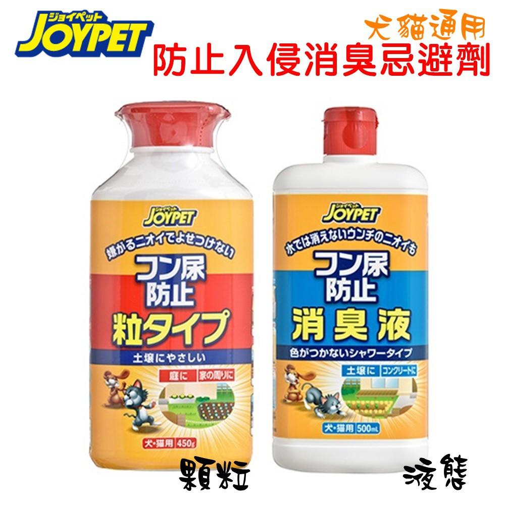 日本寵倍家-侵入防止消臭忌避劑(顆粒)(液態)〈日本大塚〉除臭,去味,驅離,環境,嫌避劑,無刺鼻味,驅趕