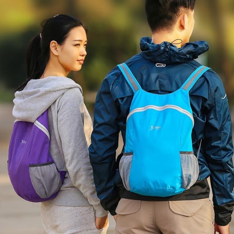 皮膚包旅行雙肩包男女款超輕運動包可折疊登山包戶外便攜雙肩背包