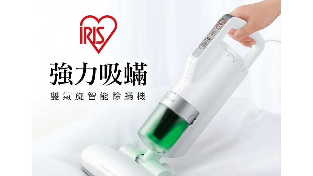 IRIS IC-FAC2 雙氣旋智能除蟎吸塵器