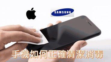 Apple iPhone/Airpods與三星手機如何清潔消毒呢?