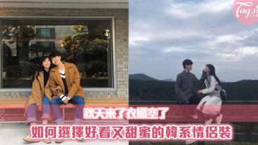 超時尚的韓國「穿搭情侶網紅」妳追蹤了沒?跟著歐巴歐尼選擇甜蜜的初秋情侶裝吧