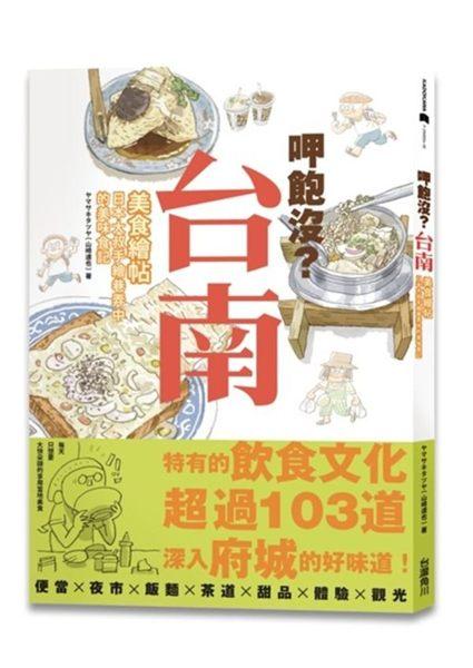 ★日文版上市後獲得購書讀者4.5顆星高度評價★ 藉由寫實的插畫風格,以及精準的文...