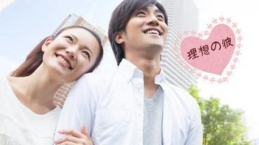 【堅.唔係相貌問題】理想的男朋友條件12選