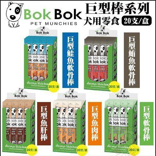 *WANG*BokBok《巨型棒系列 》20入/盒 五種美味可選