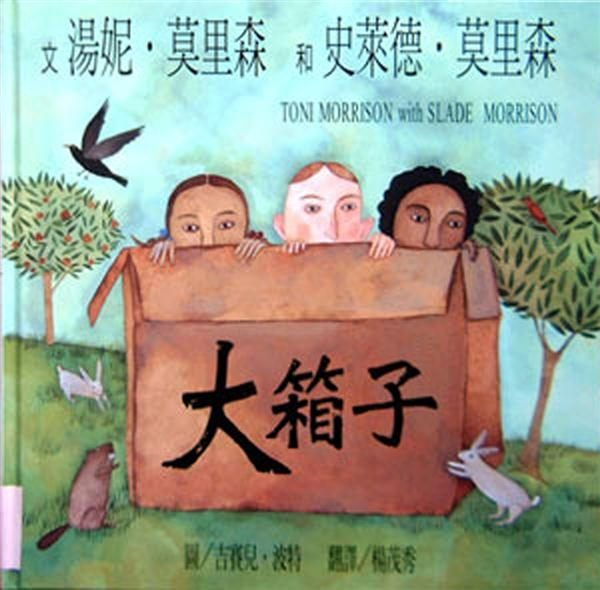 出版日期:2002-08-01 ISBN/ISSN:9867990404 譯者:楊茂秀