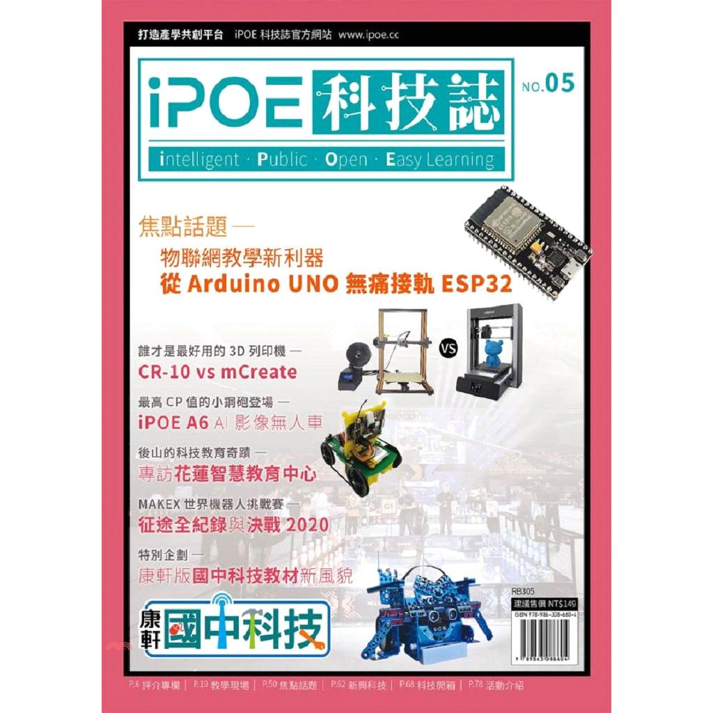 書名:iPOE科技誌05:物聯網教學新利器-從Arduino UNO無痛接軌ESP32系列:RB系列定價:149元ISBN13:9789863086604出版社:台科大圖書作者:iPOE editor