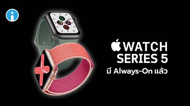 Apple Watch Series 5 เปิดหน้าปัด Retina แบบ Always-On ได้แล้ว