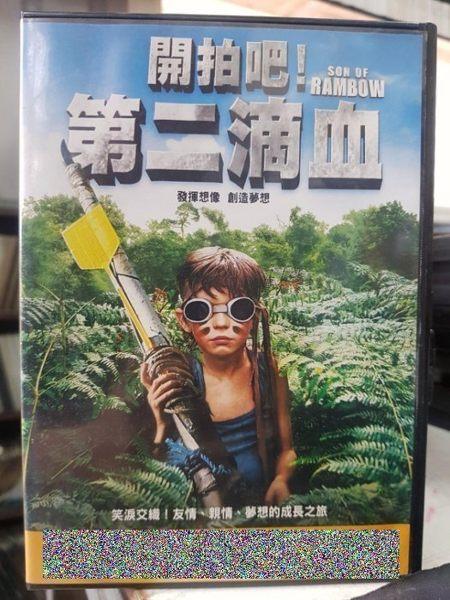 挖寶二手片-Y57-010-正版DVD-電影【開拍吧!第二滴血】-笑淚交織 友情,親情 夢想的成長之旅