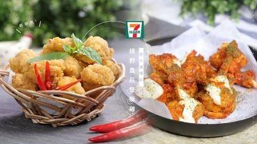 7-11團購「綠野農莊鹹酥雞」!世大運爆紅的「綠野農莊鹹酥雞」就在7-11,想知道怎麼買就點內文!