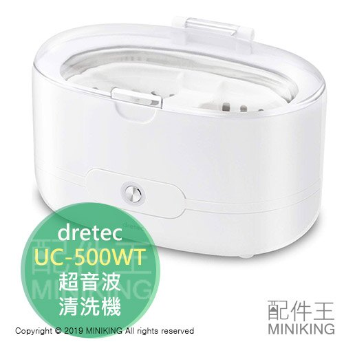 日本代購 空運 dretec UC-500WT 超音波 清洗機 洗淨器 眼鏡 假牙 手錶 手飾 刮鬍刀 化妝刷 白色