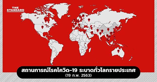 สรุปสถานการณ์โรคโควิด-19 ระบาดทั่วโลกรายประเทศ (19 ก.พ. 2563)