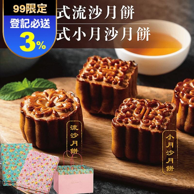 【Rico 瑞喀】廣式黃金流沙月餅/廣式小月沙月餅 (6入/盒)