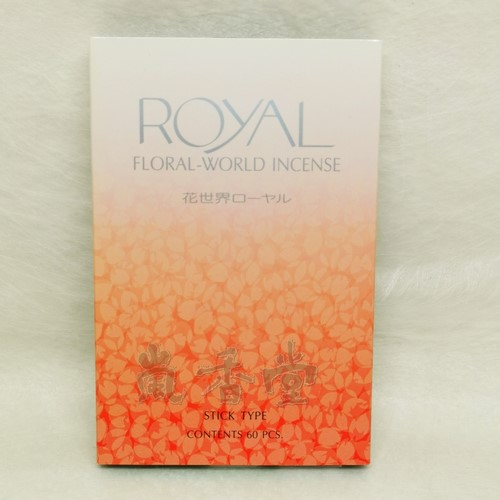 嵐香堂-松榮堂*花世界~尊貴 ROYAL Stick (60 sticks) /Floral World ROYAL-- Extra Fine Quality/簡易香立付
