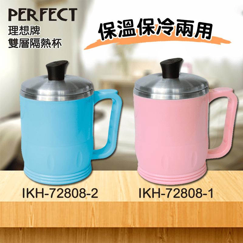 Perfect 理想316不鏽鋼雙層隔熱湯杯IKH-72808,限時破盤再打82折!