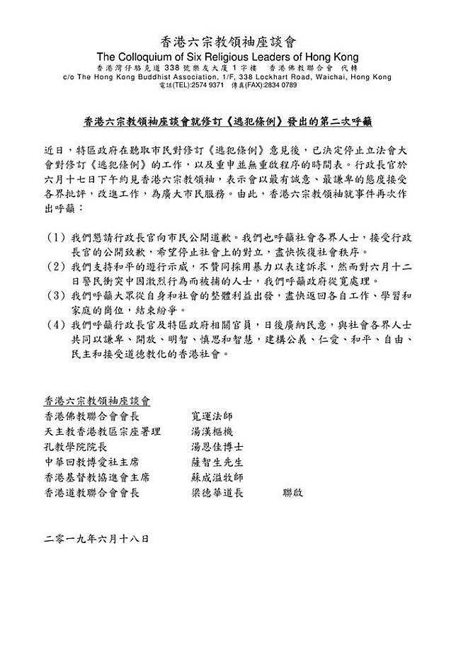 香港六宗教領呼籲社會各界人士,接受行政長官的公開致歉。 香港六宗教領袖座談會提供
