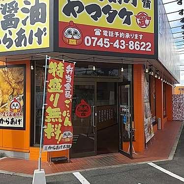 元祖からあげ本舗ヤマタケ 香芝店のundefinedに実際訪問訪問したユーザーunknownさんが新しく投稿した新着口コミの写真