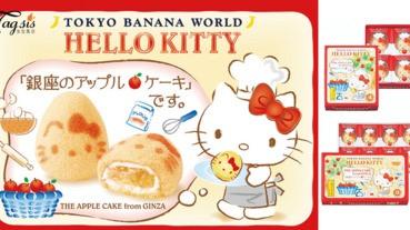 Kitty迷必買日本伴手禮!「Hello Kitty X Tokyo Banana」銀座蘋果蛋糕開售了,去日本準備新禮物給親朋戚友吧!
