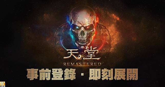 《天堂Remastered》PC版事前登錄開跑,新職業「劍士」公開