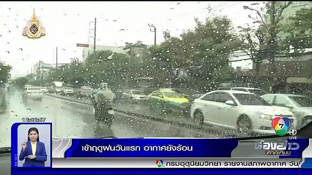 ฤดูฝนวันแรก! แต่หลายพื้นที่ อากาศยังร้อน พบเหนืออุณหภูมิสูงสุด 42 องศา