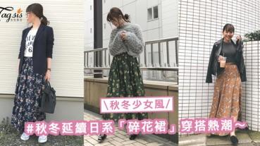 秋冬少女風!日系「碎花裙」不只在春夏亮相,配搭毛衣很好看!