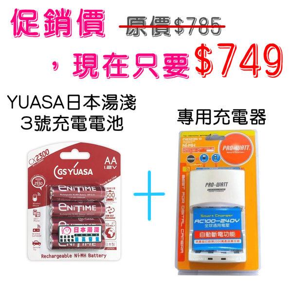 ◆ 湯淺 3號充電電池(1卡4入) CX2300n◆ 充電器/電壓適用100~240V/自動斷電功能