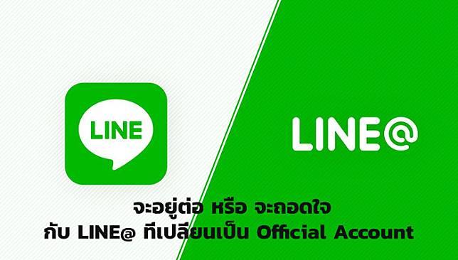 จะอยู่ต่อ หรือ จะถอดใจกับ LINE@ ที่เปลี่ยนเป็น LINE Official Account