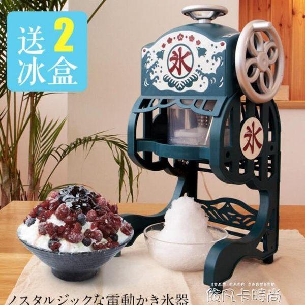 日本家用小型櫻桃小丸子電動綿綿冰雪花刨冰機碎冰沙冰打冰炒冰機