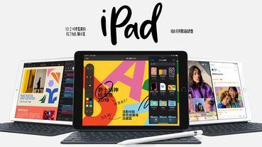 受保護的內容: 以下原因告訴你為何不推薦購買 iPad 2019